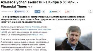 οι εταιρείες που ελέγχονται από τον πλουσιότερο Ουκρανό μεγαλοεπιχειρηματία Rinat Akhmetov και ήταν πελάτες του δικηγορικού γραφείου της οικογένειας Αναστασιάδη, απέσυραν από τη Λαϊκή Τράπεζα, 30 εκατομμύρια δολάρια