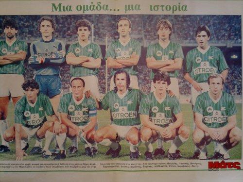 31-8-1984 ΠΑΝΑΘΗΝΑΙΚΟΣ - ΜΙΜΗΣ ΔΟΜΑΖΟΣ