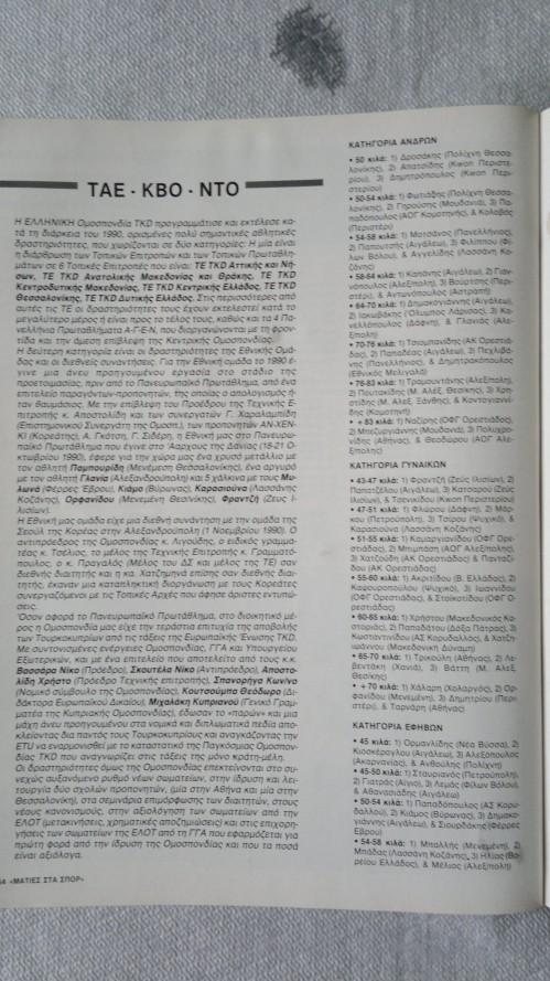 ΤΑΕ - ΚΒΟ - ΝΤΟ - 1990